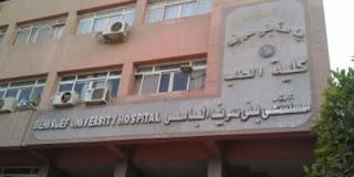 اختيار مستشفى بنى سويف الجامعى ضمن أول 7 جامعات لتطبيق الميكنة الرقمية