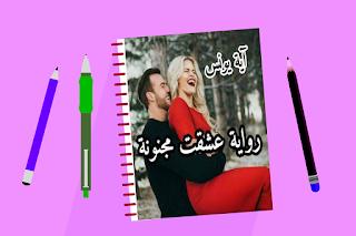 تحميل رواية عشقت مجنونة كاملة بقلم اية يونس