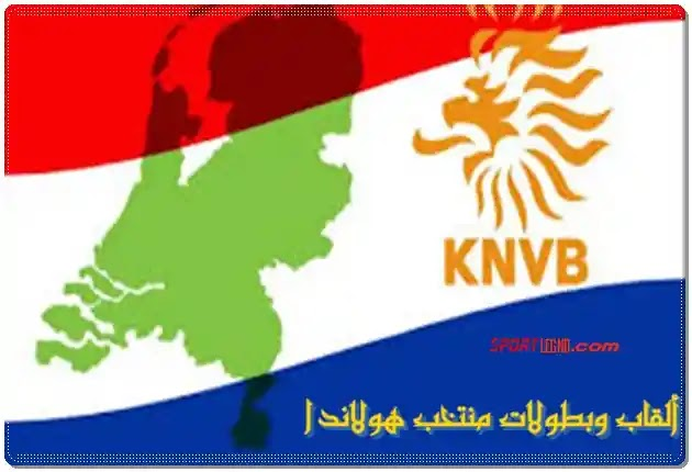 منتخب هولندا,هولندا,الهداف التاريخي لمنتخب هولاندا,تتويج هولندا 1988 ,منتخب,المنتخب الهولندي,فان بيرسي هولاندا,هولاندا و اسبانيا,إدغار ديفيدز هولاندا,هداف هولاندا التاريخي,باتريك كلايفرت لاعب هولاندا,المنتخب,اهداف كلايفرت مع هولاندا,تتويجات منتخب هولندا,اهداف فان بيرسي مع هولاندا