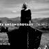 Νέο τραγούδι: Ρίτα Αντωνοπούλου – «Τα Νησιά»