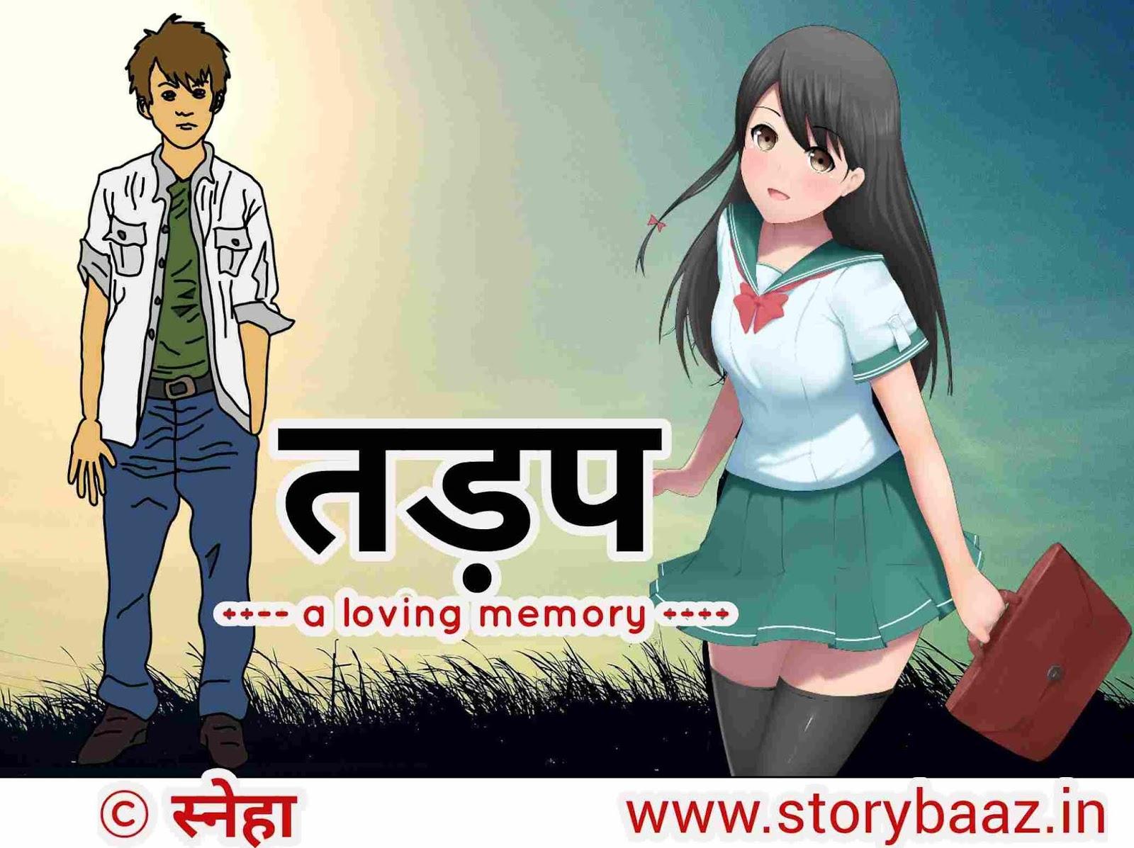 tadap-hindi-love-story-school-love-stories-hindi-mein-hd-images-sneha