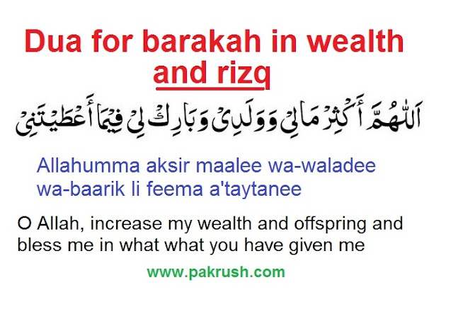 Dua for barakah in wealth, rizq, business & income