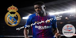 عثمان ديمبلي يغيب امام ريال مدريد