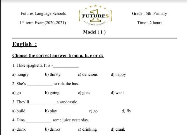 نماذج  امتحانات متعددة التخصصات الصف الخامس الابتدائى التجريبى واللغات ترم اول2021