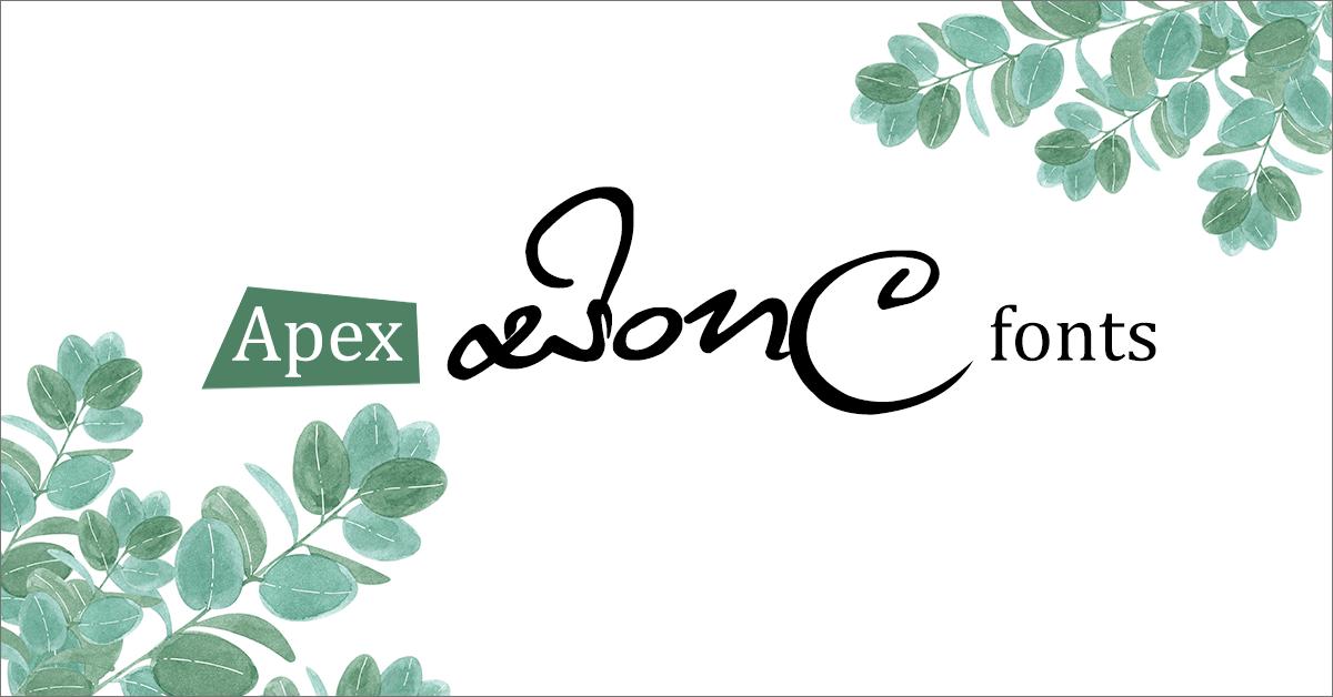 Apex sinhala font free download - 2021