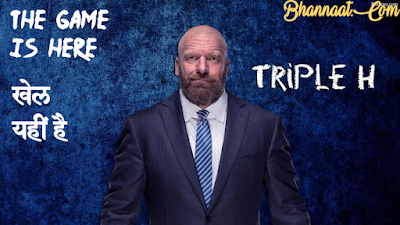triple h quotes and thoughts in hindi, quotes said by triple h, triple h, undertaker and shown Michel rivalry in hindi, undertaker quotes in hindi, undertaker and triple h epic match in hindi, thoughts said by triple h, quotes and lines about triple h in hindi
