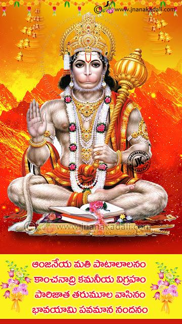 Hanuma Prarthana in Telugu,Hanuman Hd Wallpapers with Telugu Prayers, Lord Hanuman png image for Free, Daily Bhakti Quotes for Free, Telugu Bhakti information about Hanuma, Hindu God Hd Wallpapers for Free, Lord Hanuman Blessings with good Morning Wallpapers, Lord Hanuman Wallpapers, Lord Hanuman Preyar in Telugu, Lord Hanuman Tales in Telugu, Tuesday Hanuman Prayer, Telugu Hanuman Storram , Hanuman Wallpapers for Mobile, Android Wallpapers for Free, Lord Hanuman Vector Wallpapers for Android Mobile, Good Morning Wishes Quotes in Telugu, Lord Hanuman Bhakti Wallpapers