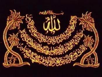 Gambar Lukisan Kaligrafi Ayat Kursi Arab Asma Allah
