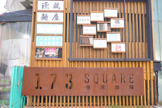 DSC06363 - 一中街商圈│隱藏在巷子內的173巷弄廣場,內有藍箱處、痞客啡與漁藏麵屋