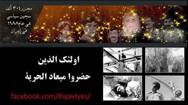 حملة النظام الإيراني لمواجهة الاقبال الجماهيري لمجاهدي خلق