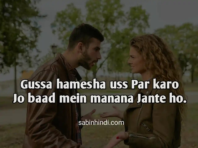 relationship anger quotes in hindi