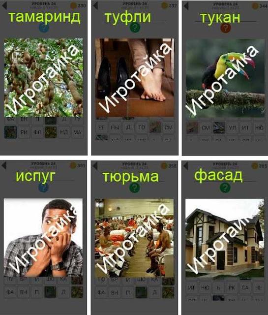 800 слов испуг, тюрьма, фасад ответы на 24 уровне