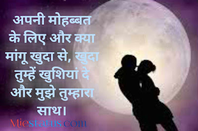 love shayari romantic hindi