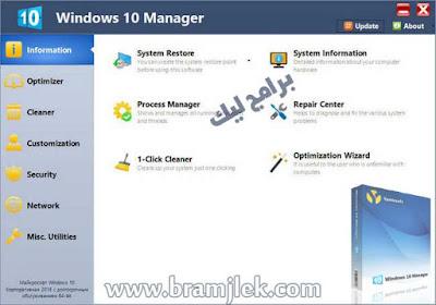 تحميل برنامج Windows 10 Manager لصيانة ويندوز 10