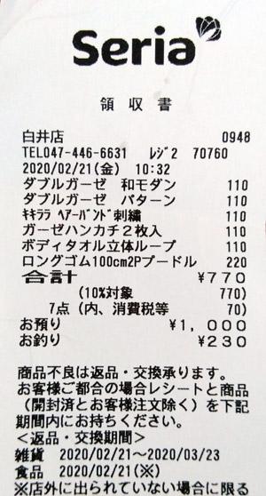セリア 白井店 2020/2/21 のレシート