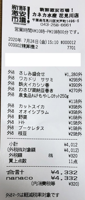 カネカ水産 花見川店 2020/7/24 のレシート