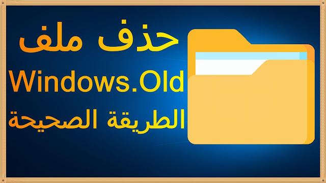 كيفية حذف windows.old