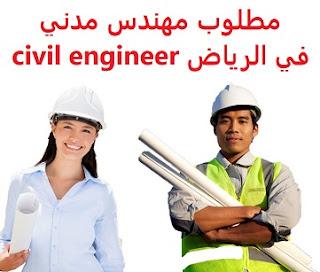 وظائف السعودية مطلوب مهندس مدني في الرياض civil engineer