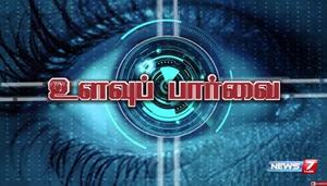 Ulavu Parvai 26-02-2017 News 7 Tamil