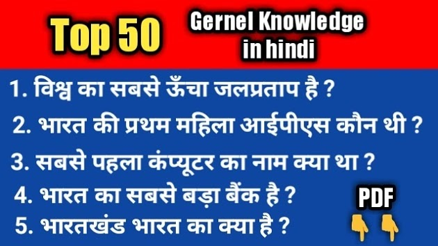 Top 50  General knowledge questions with answers in hindi