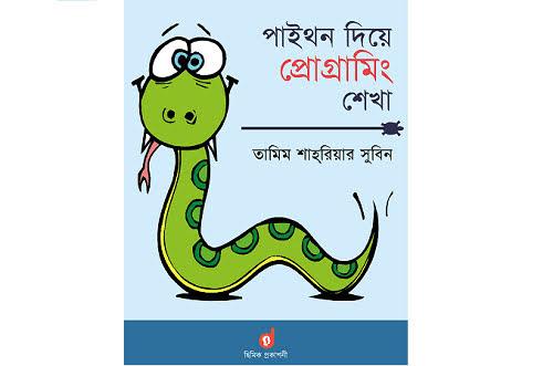 Tamim Shahriar Subeen Python Book pdf