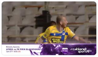 ΑΠΟΕΛ vs FK PIRIN (27/7 - 18:00) στο κανάλι CablenetSports1 HD