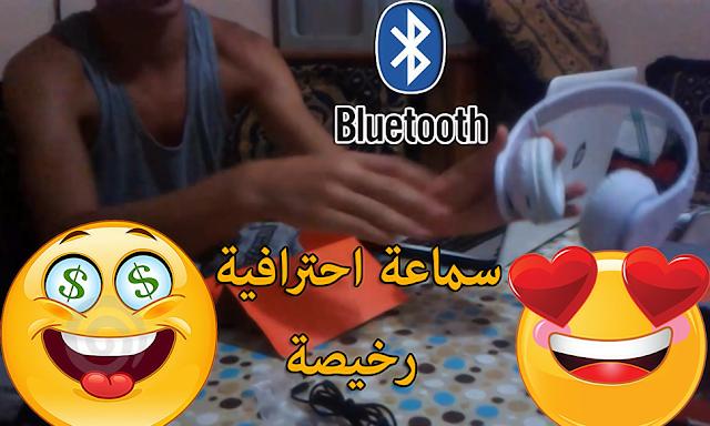مراجعة السماعة الاحترافية AT-BT809 Bluetooth من موقع GearBest