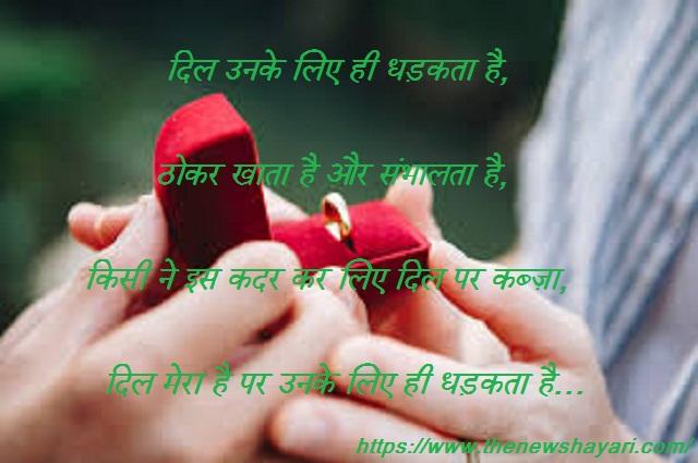 Best Propose Shayari in English