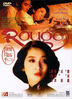 Yên Chi Khâu - Rouge (1988)
