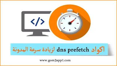 اكواد dns prefetch لزيادة سرعة المدونة أكواد DNS Prefetch لتسريع مدونة بلوجر تسريع مدونة بلوجر اضافة كود dns-prefetch اضافة اكواد DNS Prefetch لمدونة بلوجر لتسريع تحميل المدونة