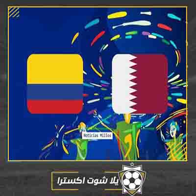 بث مباشر مباراة قطر وكولومبيا