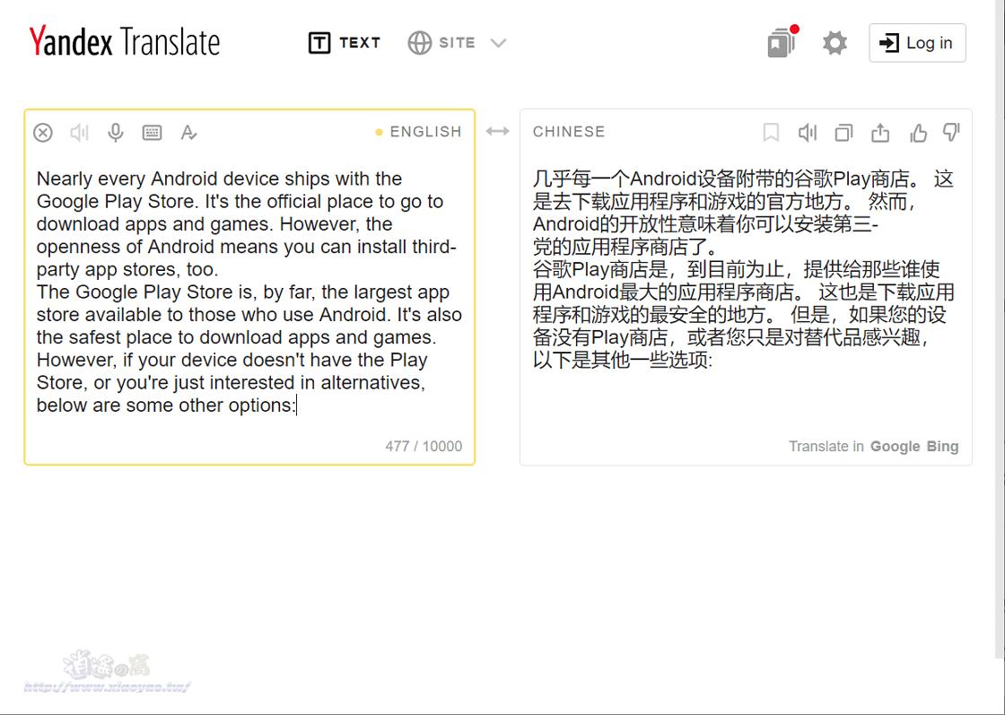 線上圖片翻譯Yandex.Translate支援OCR字元識別