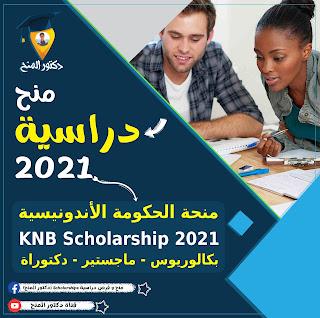 منحة الحكومة الاندونيسية 2021 لدراسة البكالوريوس والماجستير والدكتوراة| KNB Scholarship 2021