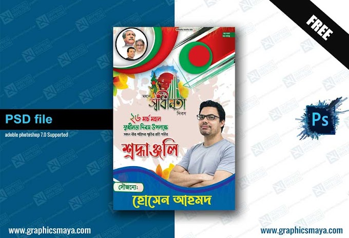 26 March Poster Design Template PSD