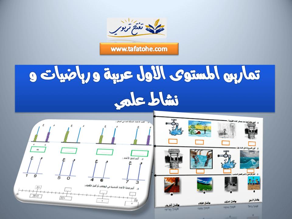 تمارين المستوى الأول عربية و رياضيات و نشاط علمي