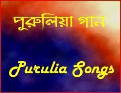 Purulia Bengali Single Song