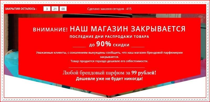 Мошеннический сайт luxosmetics.ru – Отзывы о магазине, развод! Фальшивый магазин