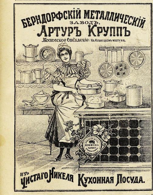 реклама 1900 года
