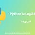 دورة البرمجة بلغة Python الدرس 20 : Build in Function