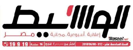 جريدة وسيط القاهرة عدد الجمعة 8 يونيو 2018 م