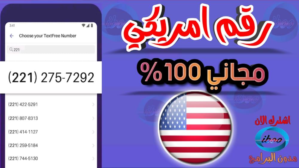 عمل رقم امريكي وهمي من Text Free وتفعيل الواتساب