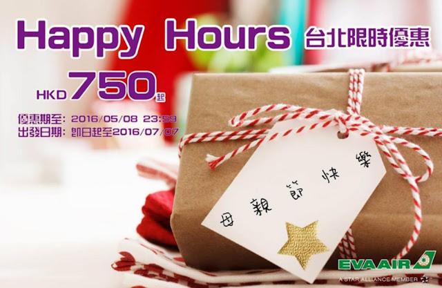 母親節【Happy Hour】 長榮航空 香港飛台北每人HK$750起,只限3日。