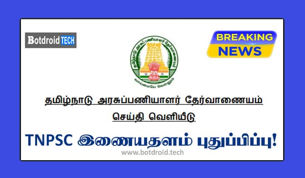 TNPSC New Website Launched with New features | TNPSC latest news