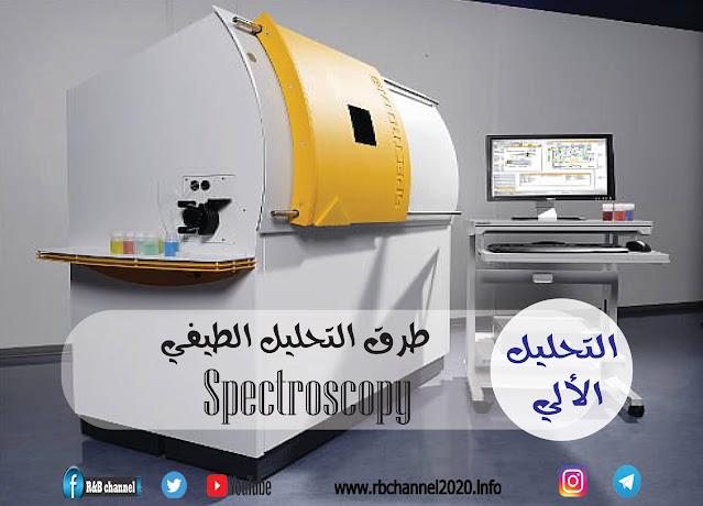 طرق التحليل الطيفي spectroscopy | أساسيات في التحليل الآلي