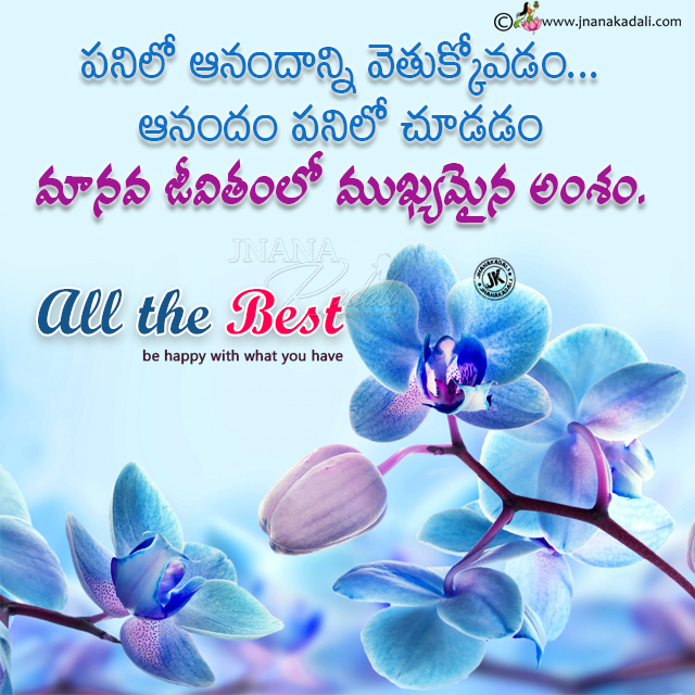 famous telugu all the best messages, nice words on life in telugu, famous telugu all the best quotes
