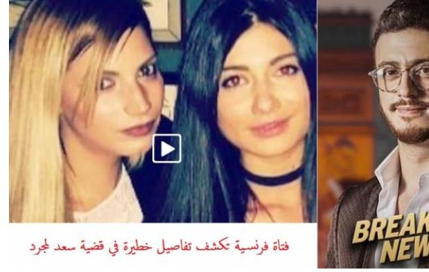 فتاة فرنسية تكشف تفاصيل خطيرة في قضية الفنان سعد لمجرد!! مفاجأة من العيار الثقيل .. تفاصيل هامة جداً!