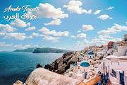 دليل السفر إلى اليونان - السياحة في أوروبا