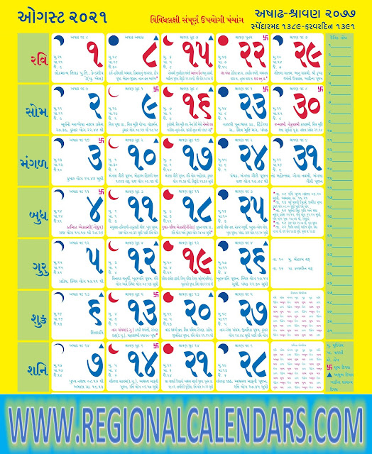 Gujarati Calendar 2021 August