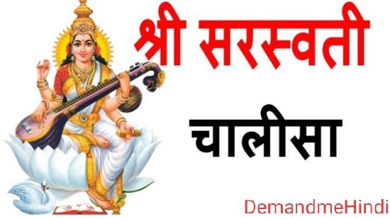 Sarswati Mata Image