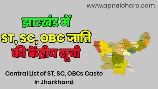 ST Caste list in Jharkhand, SC caste list in Jharkhand, OBC caste list in Jharkhand